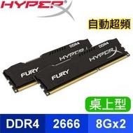 HyperX FURY DDR4-2666 8G*2 桌上型記憶體《黑》(HX426C16FB3K2/16)