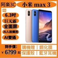 【阿楽3c】全新 拆封 小米MI MAX3 6.9吋  (4+64/6+128) 雙卡雙待 曜石黑/夢幻金/深海藍