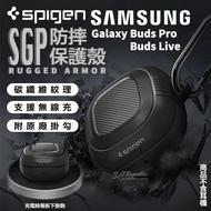 Spigen SGP Rugged 碳纖維 保護殼 耳機殼 防摔殼 Galaxy Buds Pro Live