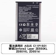 電池適用於 ASUS C11P1501 華碩Zenfone2 Laser ZE550KL ZE601KL ZD551kl