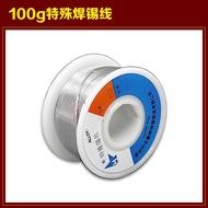 台灣冬季/特殊焊錫線 兼容焊接不銹鋼 純鋁 銅鐵鋅等特別焊錫絲 自含助焊劑/特價款