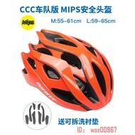 臺灣Giant捷安特頭盔CCC車隊版公路山地車REV MIPS安全騎行帽裝備💕woz00967