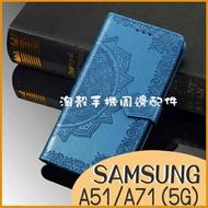三星 A22 A32 A52 5G  A42 5G A51 5G A71 5G M12  sony Xperia 10 2代 曼陀羅花紋 磁扣皮套 插卡側翻錢包手機殼 翻蓋保護套 軟殼