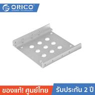 ORICO AC325-1S 1 BAY 2.5  TO 3.5  Conversion HDD Bracket  ตัวแปลงยึด HDD/SSD ขนาด 2.5  เข้าช่อง3.5