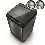 TOSHIBA東芝 SDD超變頻 神奇鍍膜.勁流雙飛輪15KG洗衣機 AW-DMG15WAG~限區含配送+基本安裝