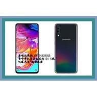 雙卡 SAMSUNG Galaxy A70 6.7吋 6+128G AI三鏡頭 白/黑/藍(福利機 $8300)