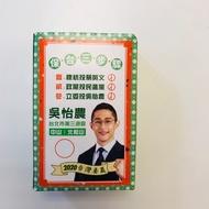 吳怡農 農農限量香皂