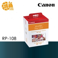 CANON RP-108 4X6 印相紙/相片紙 108張含色帶 CP1300 CP1200 CP910專用 RP108