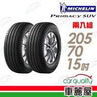 【米其林】PRIMACY SUV SUVMI 舒適穩定輪胎_二入組_205/70/15
