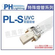 PHILIPS飛利浦 TUV PL-S 9W UVC 殺菌燈管 _ PH040011