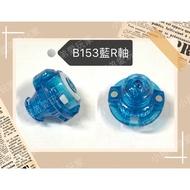 B153 單賣「透藍色R軸」拆售 全新零件 B-153 戰鬥陀螺