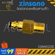 โปรโมชั่น ZINSANO เกลียวต่อทองเหลืองสวมเร็ว เครื่องฉีดน้ำแรงดัน ONNEC05 nile amazon atlantic arctic caspian ราคาถูก เครื่อง ฉีด น้ำ เครื่อง ฉีด น้ำ แรง ดัน สูง เครื่อง อัดฉีด ปั๊ม น้ำ แรง ดัน สูง