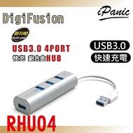 伽利略 USB3.0 4埠 快充 HUB 鋁合金 RHU04 BSMI認證 USB3.0 快速充電