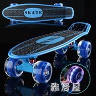 馳遠小魚板滑板成人兒童迷你女生代步初學者小魚板四輪滑板車 ZJ1070【西西小妮】