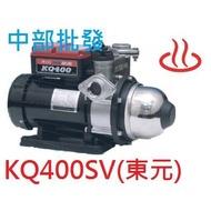 免運中部批發東元馬達 KQ400SV 1/2HP 電子恆壓機 太陽能熱水加壓機 白鐵加壓 東元恆壓機 白鐵恆壓機 低噪音