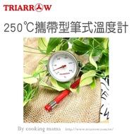 三箭 攜帶型筆式溫度計250度 WG-T7-1 | PQ Shop