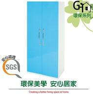【綠家居】阿爾斯 環保2.7尺塑鋼二門二格衣櫃/收納櫃(九色可選)
