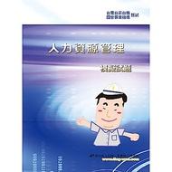 人力資源管理模擬試題(4版)