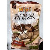 2大包149元🔥77新貴派 迷你巧克力 花生 294公克/包