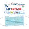 【普惠醫工】雙鋼印醫用口罩成人用 ( 藍色50片/盒)