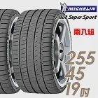 【米其林】Pilot Super Sport PSS 運動性能輪胎_二入組_255/45/19(車麗屋)