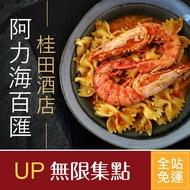 台南桂田酒店 阿力海百匯自助餐【平假日午晚餐券】