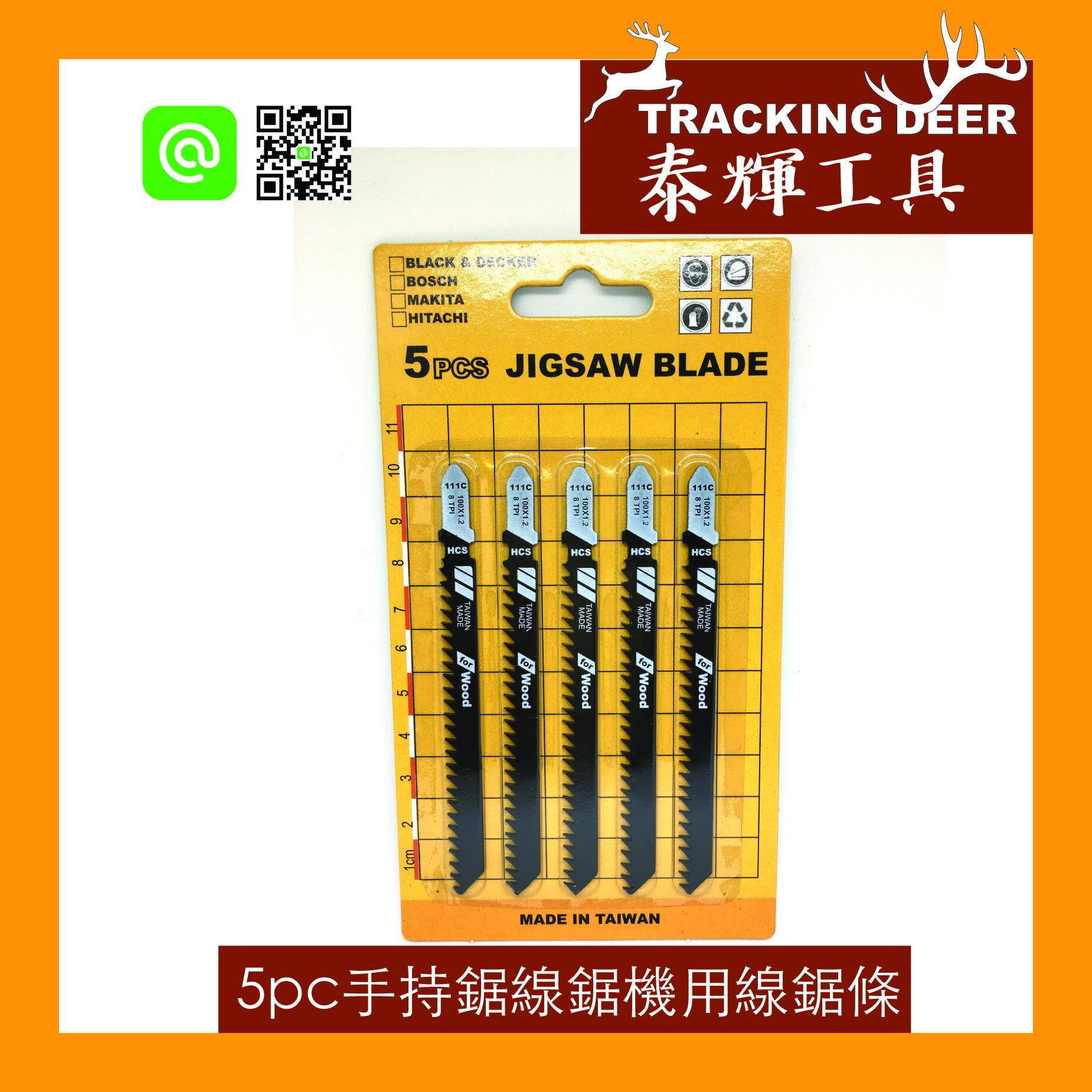 台灣製造 木工用 Bosch規格【T111C】線鋸片 曲線鋸  手持線鋸機適用 (5支/組)