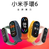 【Love Shop】送錶帶+保貼 小米手環6 智能運動手環血氧心率監測 小米手錶