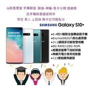 Samsung S10 PLUS 1TB 無卡分期 在這裡!學生 軍人 上班族 輕鬆申辦輕鬆擁有!免卡分期 好方便好便宜