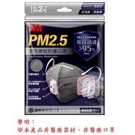 (現貨) 3M PM2.5 空污微粒防護口罩 9041V 活性碳帶閥型 (2片/1包) (本產品非醫療器材口罩
