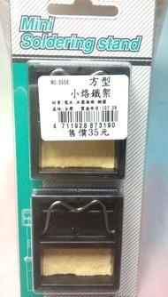 【八八八】e網購~【方型小烙鐵架 】873190烙鐵架 DIY五金