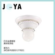 簡約白玉單燈 吸頂燈 E27 LED燈泡 美術燈 ●JOYA燈飾