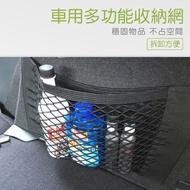 汽車魔鬼氈網兜 車載後車箱收納網 後行李箱固定繩 雙層固定網 耐用 置物袋 後車廂網袋 儲物網 彈力網 置物網