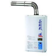 小阿姨生活館 ☆ 莊頭北 TH-7132FE 數位恆溫強排 熱水器 13公升