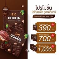 ส่งฟรี [โกโก้อัดเม็ด 2กล่อง]BioCocoa ไบโอโกโก้ BioCocoaMix ไบโอโกโก้อัดเม็ดส่งฟรี Bioโกโก้ ของแท้% โกโก้ลดน้ำหนัก โกโก้ขายดีประจำสัปดาห์