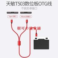 現貨【現貨】天敏T503 數位板專用 連手機必備 一分二OTG線 安卓接口
