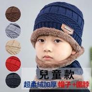 【EHD】兒童超柔絨加厚保暖帽圍 -6色任選(針織帽 圍脖 刷毛 加絨 加厚)