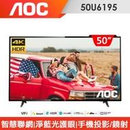 AOC 50型 4K HDR+聯網液晶顯示器50U6195+視訊盒