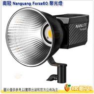 8/31前送轉接環 南光 NANLITE 南冠 Nanguang Forza60 聚光燈 LED燈 補光燈 攝影燈 Forza 60 公司貨 輕巧便攜