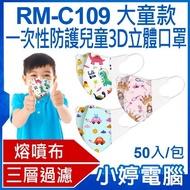 【小婷電腦*口罩】現貨 全新 RM-C109一次性防護兒童3D立體口罩 大童款 50入/包 3層過濾 熔噴布 (非醫療)
