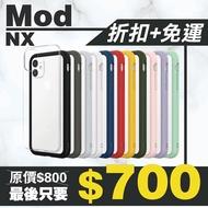犀牛盾 iPhone系列 Mod NX 軍規防摔手機殼 含透明背板 強韌耐摔 (多色可選擇) iphone11 11pro 11promax