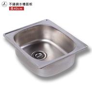不鏽鋼水槽面板【JL精品工坊】洗衣槽 洗手台 洗手槽 不鏽鋼水槽