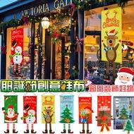 現貨 聖誕節掛布 聖誕老人 精靈 麋鹿 雪人 掛幅 商場櫥窗裝飾品 裝飾壁掛掛幅 禮物 聖誕節 掛旗 聖誕佈置