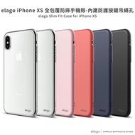 elago iPhone XS 全包覆防摔手機殼-內建防護按鍵吊繩孔