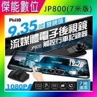 飛樂 Philo JP800【7米版本 送好禮任選】 9.35吋觸控式螢幕電子後視鏡 雙鏡頭行車紀錄器