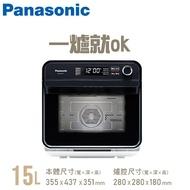 Panasonic國際牌 15L 蒸氣烘烤爐 NU-SC110