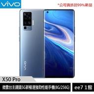 VIVO X50 Pro (8G/256G) 6.56吋5G手機【拆封99%新品】~送STN-750運動藍牙 ee7-1