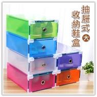 抽屜式收納鞋盒-大 透明鞋盒 彩色 水晶 收納箱 金屬包邊 置物箱 置物盒 收納整理 掀蓋收納