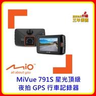 【現貨 送16G 可議】Mio MiVue 791S 星光頂級夜拍 GPS 行車記錄器 含稅