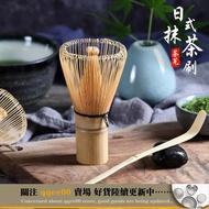 烘焙用品 包裝 滿299出貨哦 日式抹茶刷子竹茶筅茶撥百本立 打奶茶抹茶日本茶道套裝攪拌工具